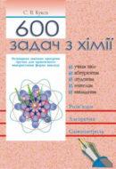 Title_HIMIYA-600-zadach_NEW_Q_enl