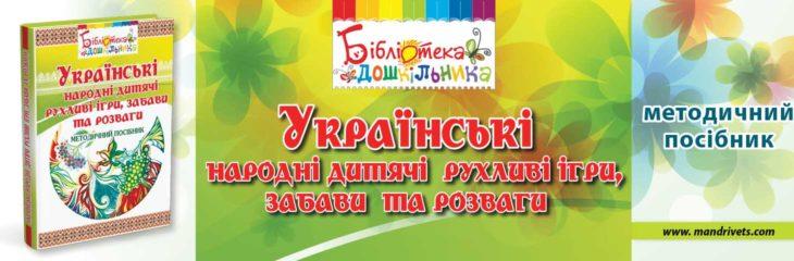 Українські народні дитячі рухливі ігри, забави та розваги, методичний посібник, діти, розвиток дітей, ігри для дітей