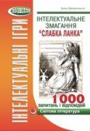 svitova_slabka_lanka