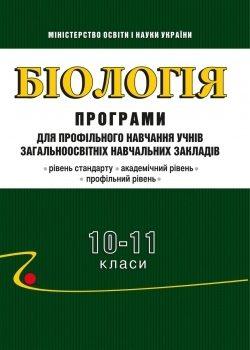 biologoja_programy