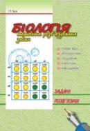 biologija_metodyka_zadachi_z_genetyky