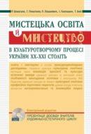 mystetska_osvita