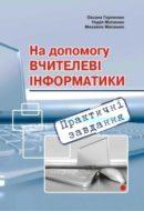 vchytel_informatyky