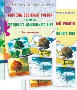 systema_serednogo_doshkilnogo_viky