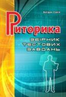 rytoryka_zbirnyk_testovyh_zavdan