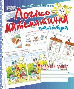 logiko_matematychna_palitra