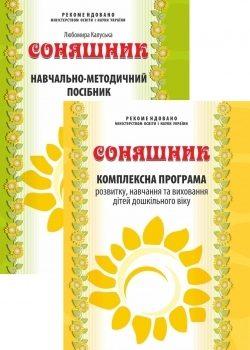 sonjashkyk_kompleksna_programa_i_posibnyk
