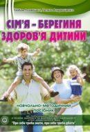 simja_beregynja_zdorovja