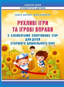 ruhlyvi_igry