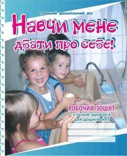navch_mene_dbaty_pro_sebe