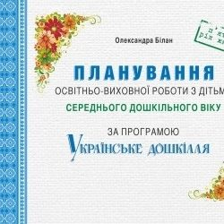 planuvannja_serednjogo