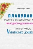 planuvannja_molodshogo