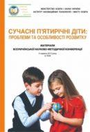 suchasni_pjatyrichni_dity