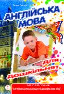 Англійська мова для дошкільнят. Посібник (2-ге вид.) 978-966-634-634-9 Гнатюк 2013
