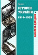 Bretsko_History-of-Ukraine_1914_enl