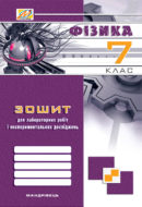 COVER-FIZUKA_Gudz-7-kl_Q-2017
