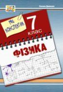 Demeshko_Mij_Konspektyk_Fiz_7kl_enl