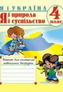 Divakova_Ja_Ukraina_Zoshyt_Kontr_4kl_enl