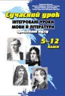 Fursova_Integr_uroky_movy_liter_enl