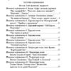 Гринчук_Укр_література_5_кл2