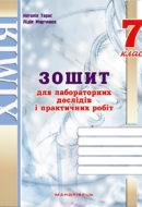 Хімія зошит для лабораторних 7 клас Тарас Мартинюк Мандрівець 2018 _ ISBN 978-966-634-883-1