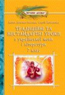 Kovalenko_Uroky_Ukr_mova_7kl_enl