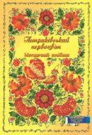 petrukivka-metoduchka-top