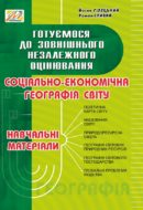 Соціально-економічна географія світу_навчальні матеріали 789_1