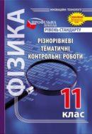 Title-FIZUKA-POSIBNUK_Gudz_11-kl_STANDART_Q_enl