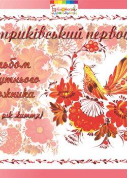 title-petrukivka-albom-1_3-rik_q-2013-new_cr-3