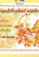 title-petrukivka-albom-2_4-rik_q-2013-new_cr-2
