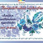 title-petrukivka-albom-3_5-rik_q-2013-new_cr-1