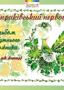 title-petrukivka-albom-4_6-rik_q-2013-new_cr-4