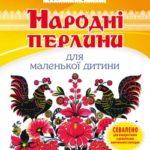 title_bd-jalovska_narodni_perlunku