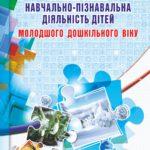 title_berezina-org-dijalnist-molod_vik-2015_pr