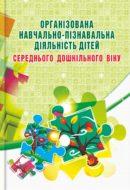 title_berezina-org-dijalnist-serednyj_vik-2015_q-obr