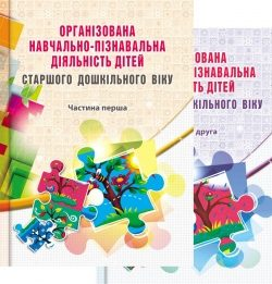 title_berezina-organiz-dijalnist-part-1-2_q
