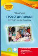 title_burova_igrova_dijalnist-2013