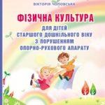 title_chopovska-fizkult-ora-2013