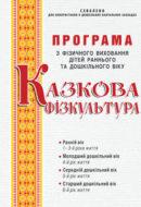 title_efimenko-kazkfizra-programa-2014_q_enl