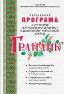 grailuk-parcialnaprograma-2014-pr
