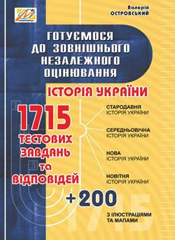 Title_HISTORY-TEST_Ostrovsky_Q-2015_enl