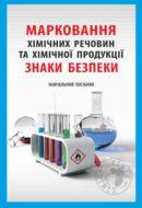 title_ischenko-himija-mark-2015_q_enl