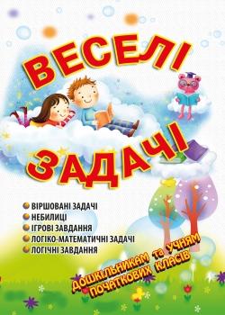 title_jalovska_veseli_zadachi-new_pr