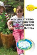 title_komunikatuvno_movlennevuy_q
