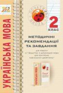 Title_METOD_KND_Ukr_mova-2-kl-2014_enl