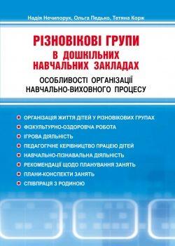 title_nechuporuk-orgnwproces-dnz-2013