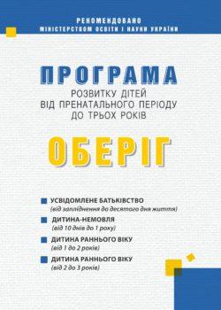 title_oberig_programa-2014_q