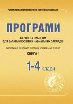 Title_Programu_Kursiv_PART-1_enl