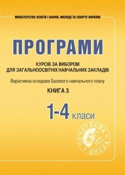 Title_Programu_Kursiv_PART-3_enl